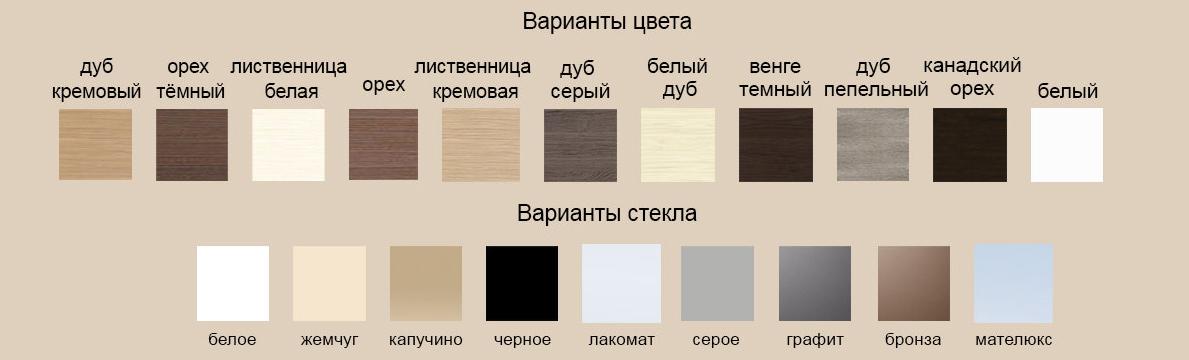 Варианты цвета коллекции