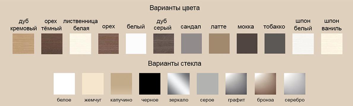 Варианты цвета коллекции Modern